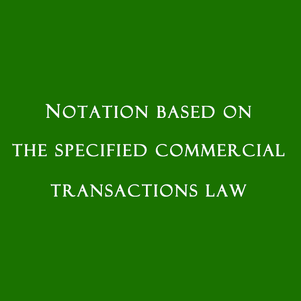 Notation based on the Specified Commercial Transactions Law
