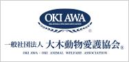 OKI ANIMAL WELFARE ASSOCIATION