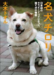 名犬チロリ