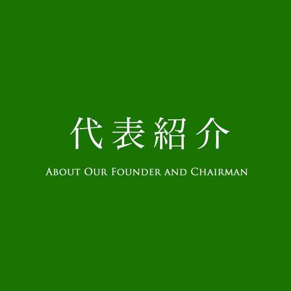 About Our Founder and Chairman
