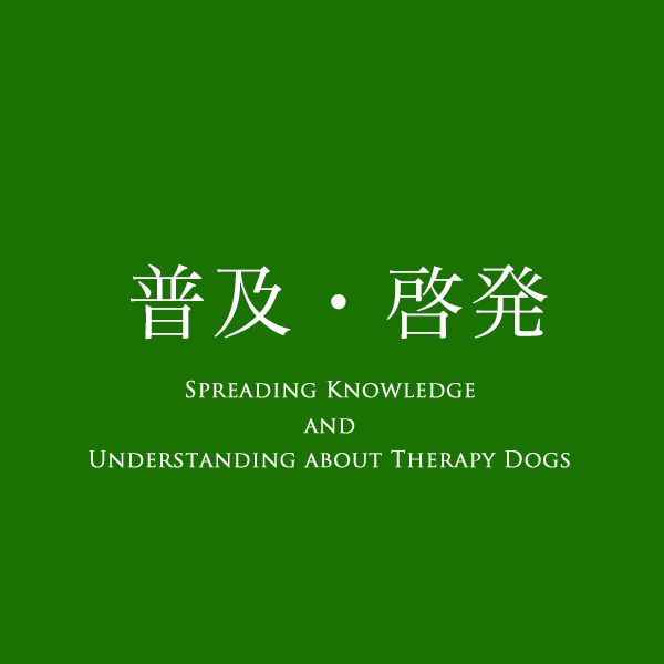 Spreading Knowledge and Understanding about Therapy Dogs