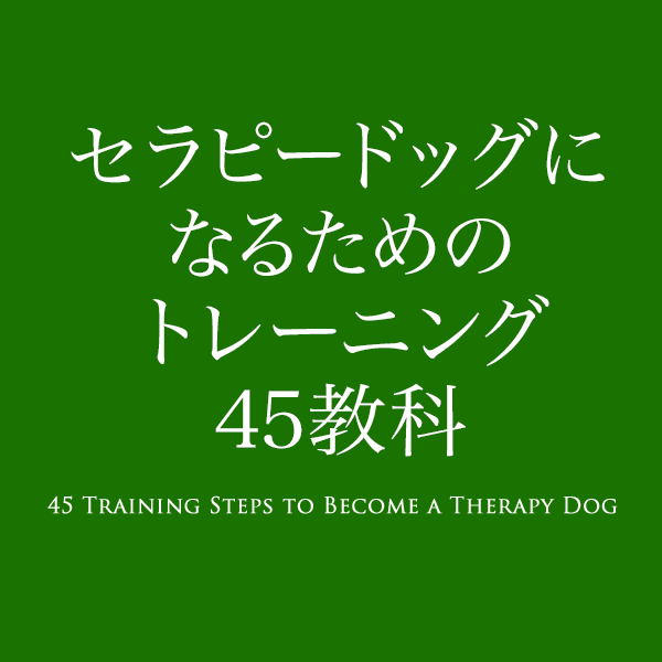 45 Training Steps to Become a Therapy Dog