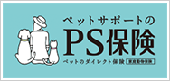 PS保険
