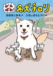 がんばれ名犬チロリ(絵本)