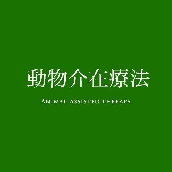 動物介在療法