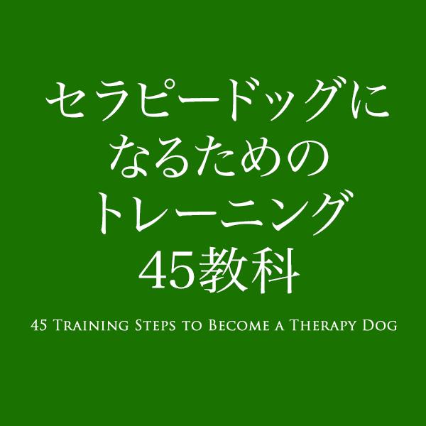 セラピードッグになるためのトレーニング45教科