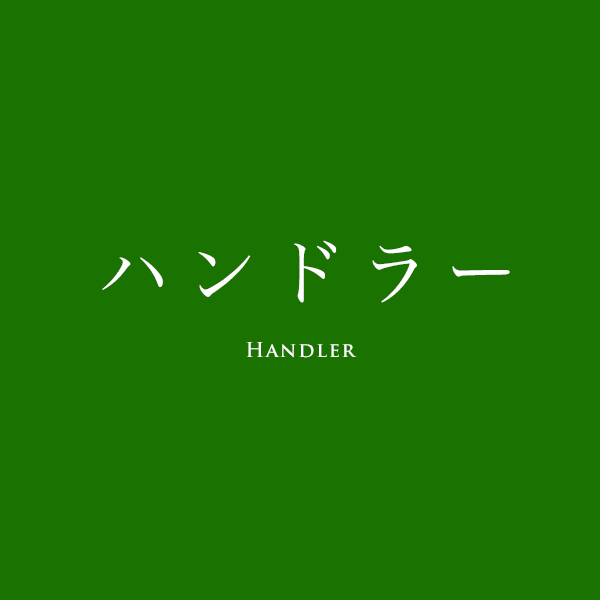 ハンドラー