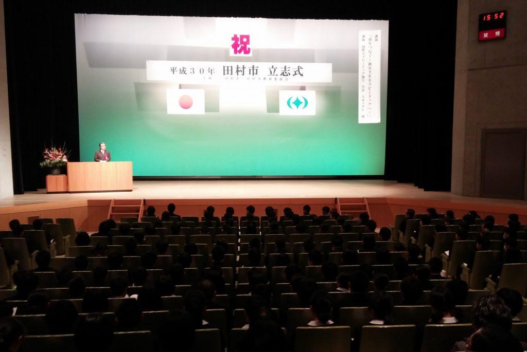 田村市立志式 動物愛護特別講演...